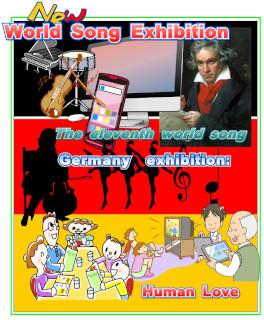 世界の歌・ドイツPDF